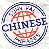 The Chinese Survival Phrases Podcast