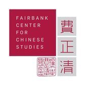 The Harvard Fairbank Center for Chinese Studies Podcast