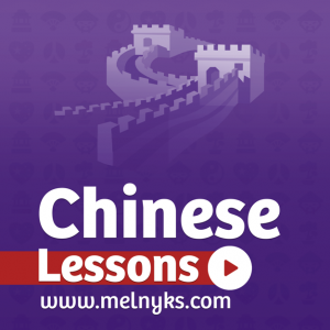 Chinese Lessons | Learn Chinese | Melnyks