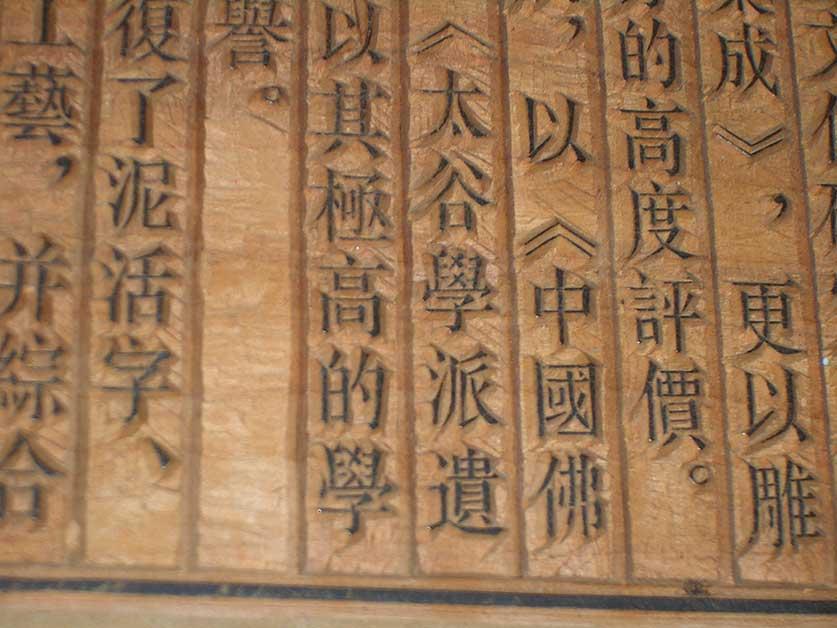 Chinese Script | Blog Articles | PATHS Atlanta Kung Fu